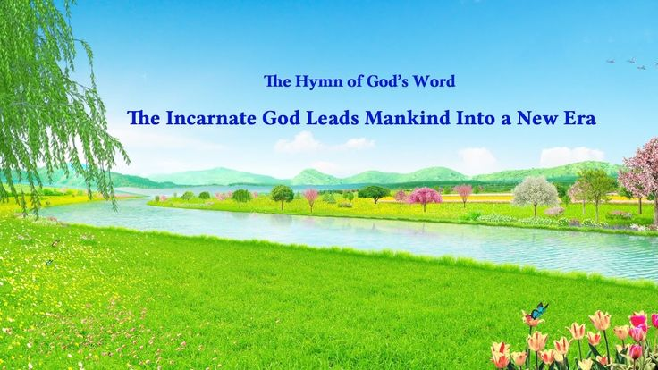 """The Hymn of God's Word """"The Incarnate God Leads Mankind Into a New Era"""" ..."""