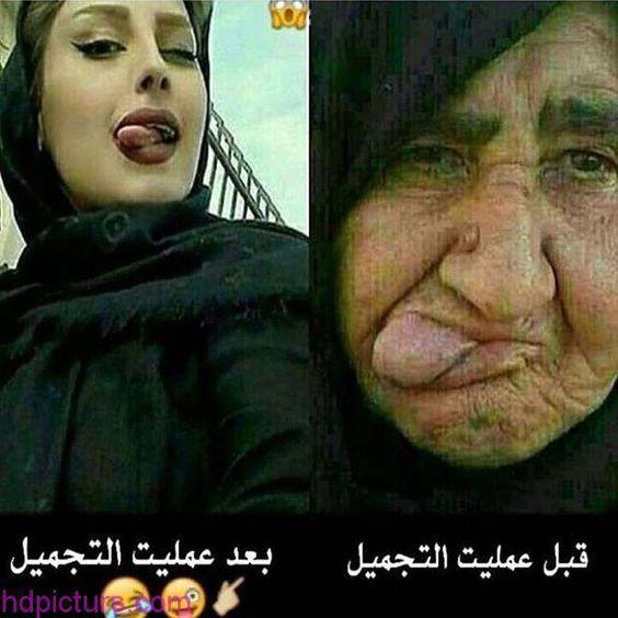 صور مضحكة و طريفة و أجمل خلفيات مضحكة Hd بفبوف Funny Photos Funny Pictures Arabic Memes