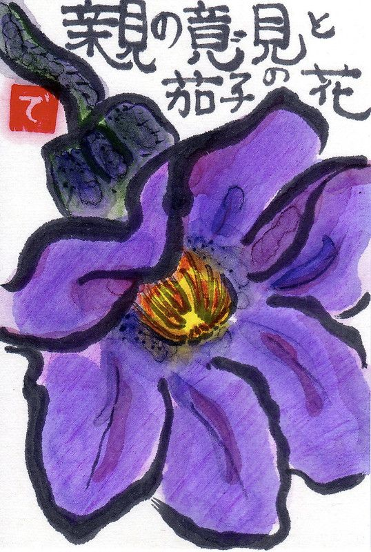 """Eggplant Blossom- the Japanese Proverbs Series, by dosankodebbie  This is an Etegami painting on a soft washi card. Etegami is a traditional Japanese folk art that combines simple images with thoughtful words.  The image of the purple eggplant blossom is accompanied by the words of a Japanese proverb that translates roughly to: """"Parental advice and an Eggplant Blossom (both always bear fruit)."""""""