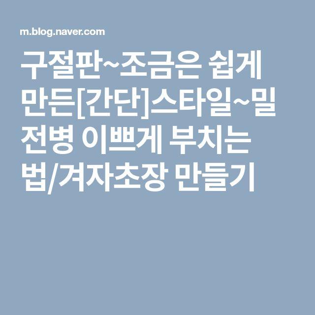 구절판~조금은 쉽게 만든[간단]스타일~밀전병 이쁘게 부치는 법/겨자초장 만들기