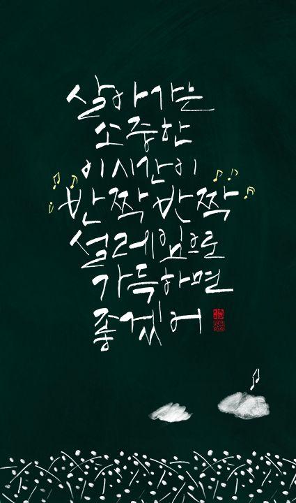 calligraphy_살아가는   소중한  이 시간이 반짝반짝 설레임으로 가득하면 좋겠어