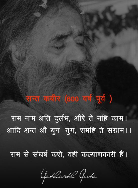 सन्त कबीर (600 वर्ष पूर्व ) -  राम नाम अति दुर्लभ,  औरे ते नहिं काम। आदि अन्त औ युग-युग,  रामहि ते संग्राम।।  राम से संघर्ष करो,  वही कल्याणकारी हैं।  #Rama #Kabir # Spiritual #Quotes