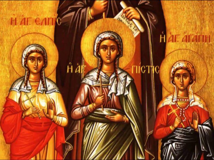 Απολυτίκιο Αγ. Σοφίας, Πίστης, Αγάπης και Ελπίδας - 17 ΣΕΠΤΕΜΒΡΙΟΥ