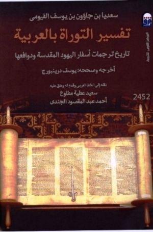 تحميل التوراة باللغة العربية pdf