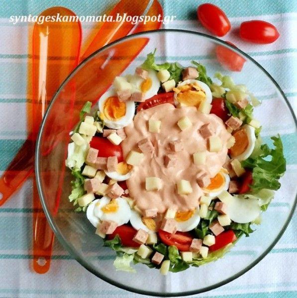Δροσερή σαλάτα του Σεφ #sintagespareas #salatatousef