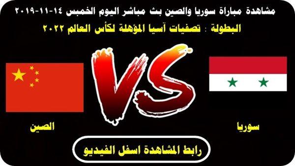 مشاهدة مباراة سوريا والصين بث مباشر اليوم الخمبس 14 11 تصفيات آسيا المؤهلة لكأس العالم 2022 Pandora Screenshot Screenshots Pandora
