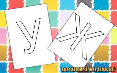 раскраски буквы распечатать