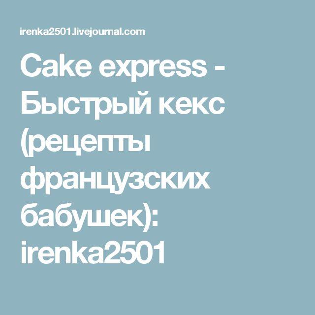 Cake express - Быстрый кекс (рецепты французских бабушек): irenka2501