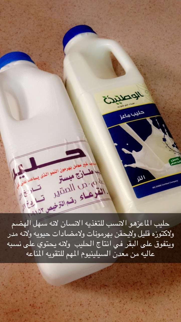 Pin By Nesreen Emam On صحة Health And Beauty Health Face Cream