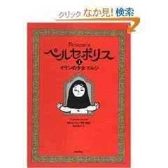 この漫画は素晴らしい。内容も絵柄も強いカルチャーショックを受けた。日本からは物理的にも精神的にも遠いイスラーム社会の空気、生活感が、漫画という慣れ親しんだメディアによってちゃんと伝わってきた。    1979年のイランのイスラーム革命とイラン・イラク戦争という激動の時代を、テヘランに暮らす少女マルジ(6歳から14歳まで)の視点で描いた漫画。著者の自伝である。マルジは次第に宗教色が強められていく革命情勢下にあって、反対デモに参加する進歩的思想を持った両親の下で育てられている。当時のイラン女性としては珍しく欧米風な考え方を身につけていった。    宗教革命によって自由な言論と女性の権利はますます失われていく。抑圧的な世の中や不合理な出来事に対して少女なりに疑問を持ち、怒り、そして悲しむ日々。少女ならではのささやかな心の中の抵抗が漫画の主要な内容だ。だが、大人のあからさまな抵抗は死を意味する。弾圧により友人や親戚が拷問にかけられたり、処刑されたりしていくのを、少女は目の当たりにするようになる。…