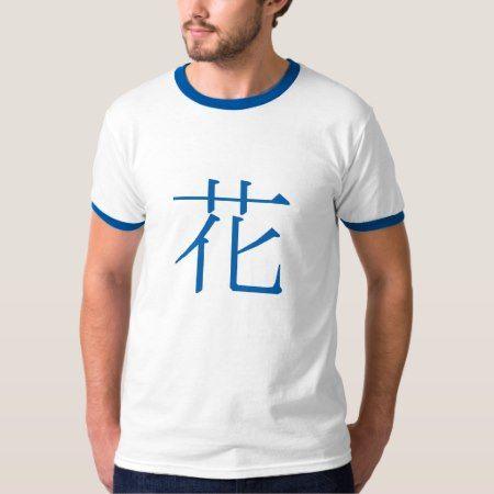 花, Flower T-Shirt - tap, personalize, buy right now!