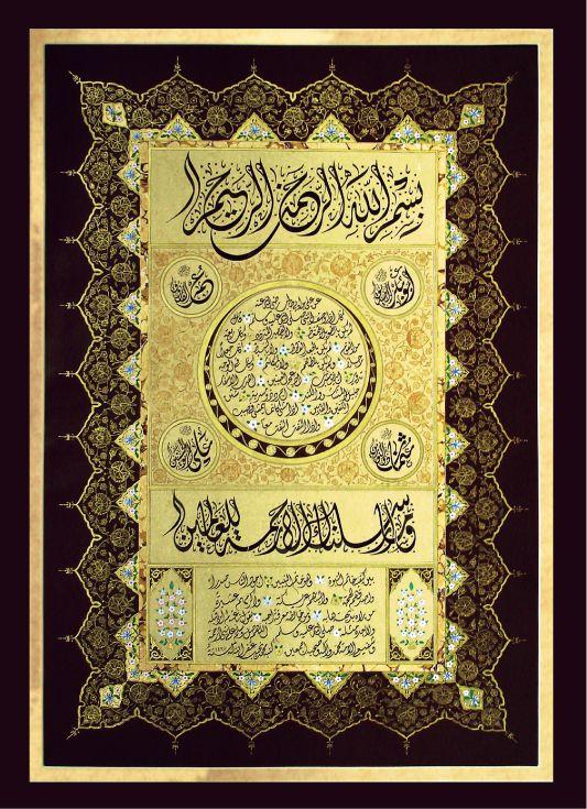 Muhammed Necib - Hattat,Hat Sanatı,Sülüs,Nesih,Kufi,Divani,Talik,Rika,Hüsnü Hat,Hat,Hat Kolleksiyonu,Hat Sergisi