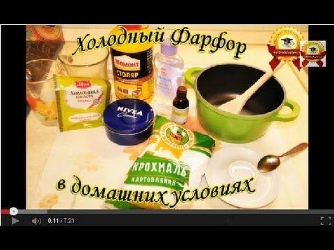 ✔Лучший Рецепт: Как Сварить Холодный Фарфор vs Полимерная глина. Мастер класс - YouTube