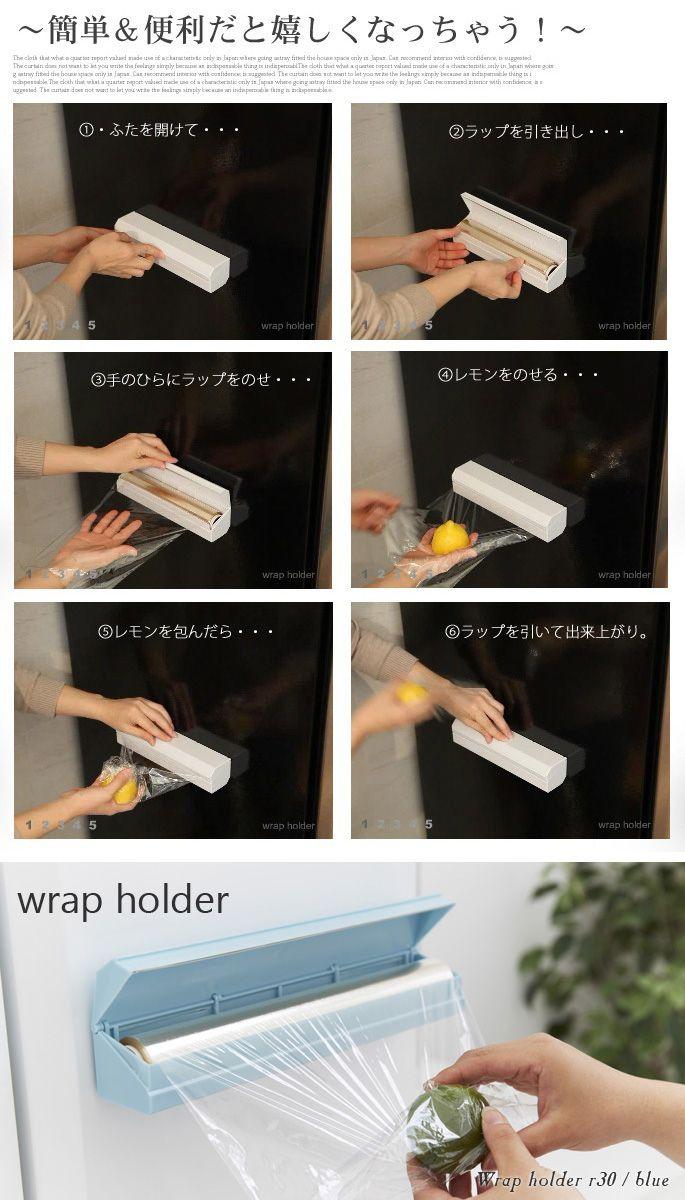 ラップホルダー(wrap holder) イデアコ(ideaco) 22cm用/30cm用  デザイナーズ家具 デザインインテリア雑貨 BICASA(ビカーサ) 送料無料 家具通販 激安ショップキッチンアイテム調理ツール