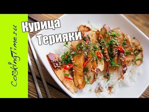КУРИЦА ТЕРИЯКИ - курица с соусом Teriyaki / очень простой рецепт / азиат...