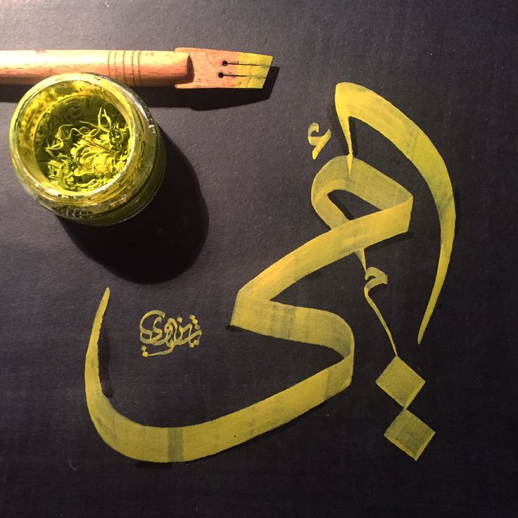 أمي ../ Arabic calligraphy