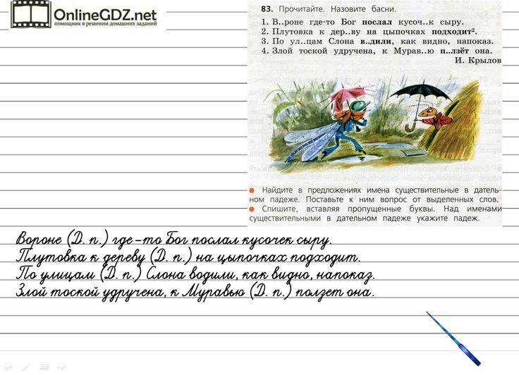 Гдз по reader класс o.v.afanasyeva