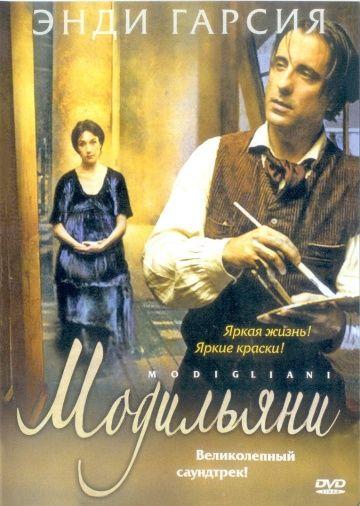 Модильяни (Modigliani)