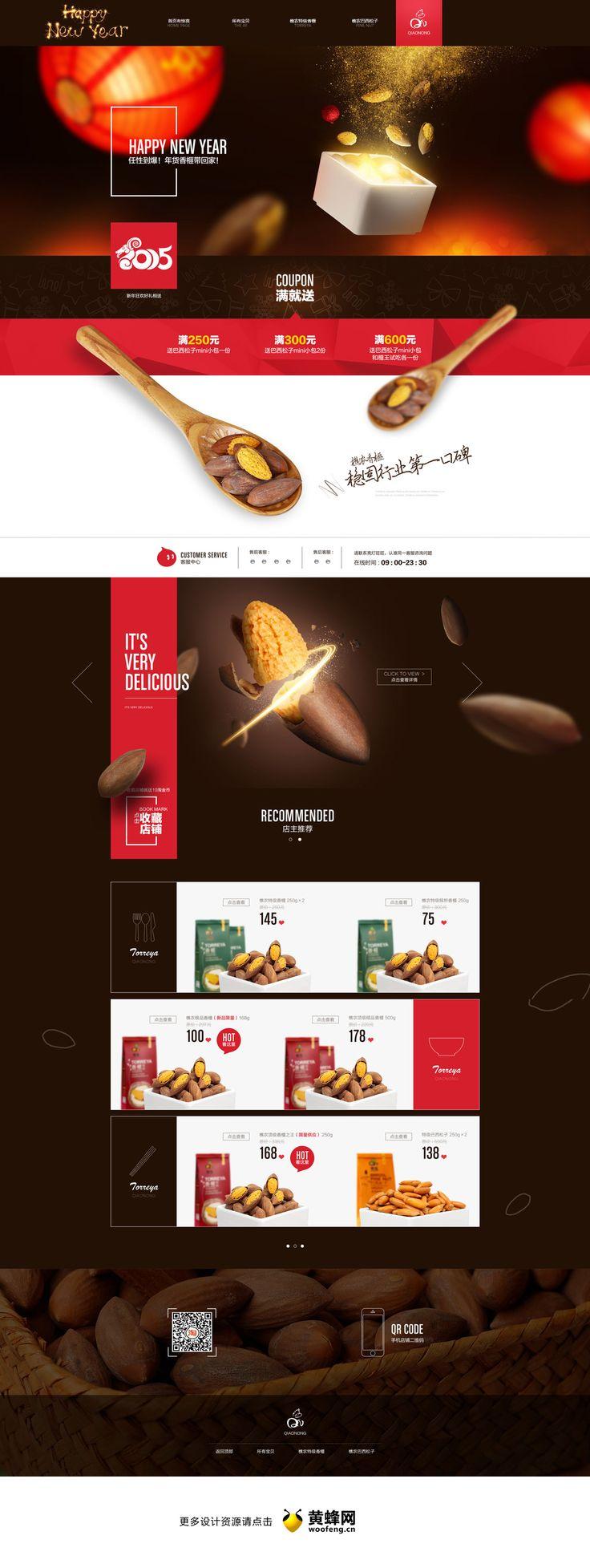 樵农庄园新年店铺首页设计,来源自黄蜂网http://woofeng.cn/