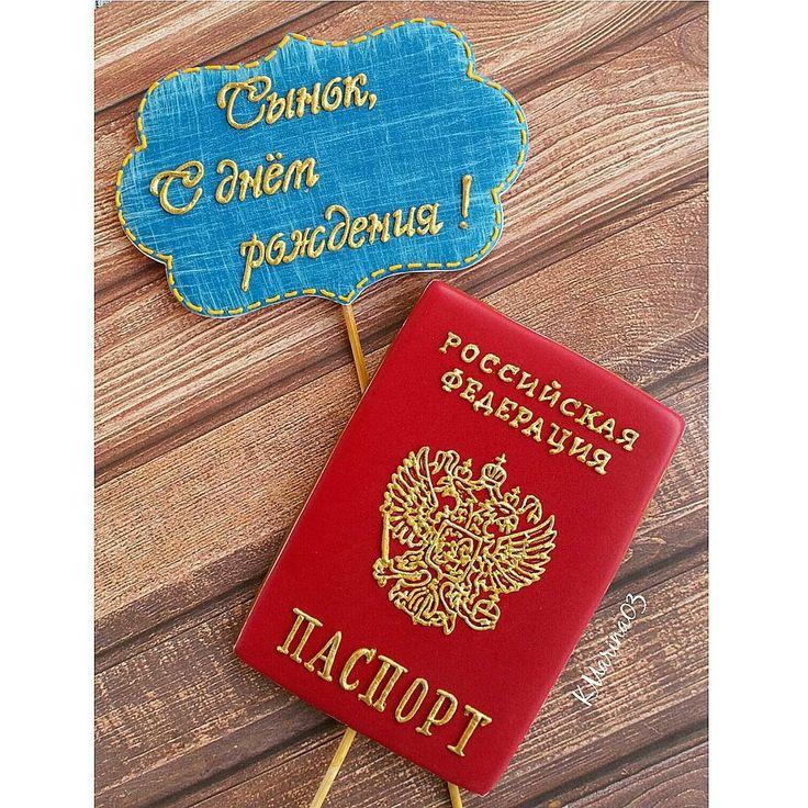 Поздравление с получением паспорта в прозе