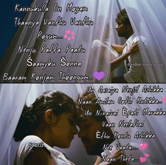 Best Quotes About Boy Girl Friendly Relationship In Tamil Movies: 17 Best Ideas About Tamil Songs Lyrics On Pinterest