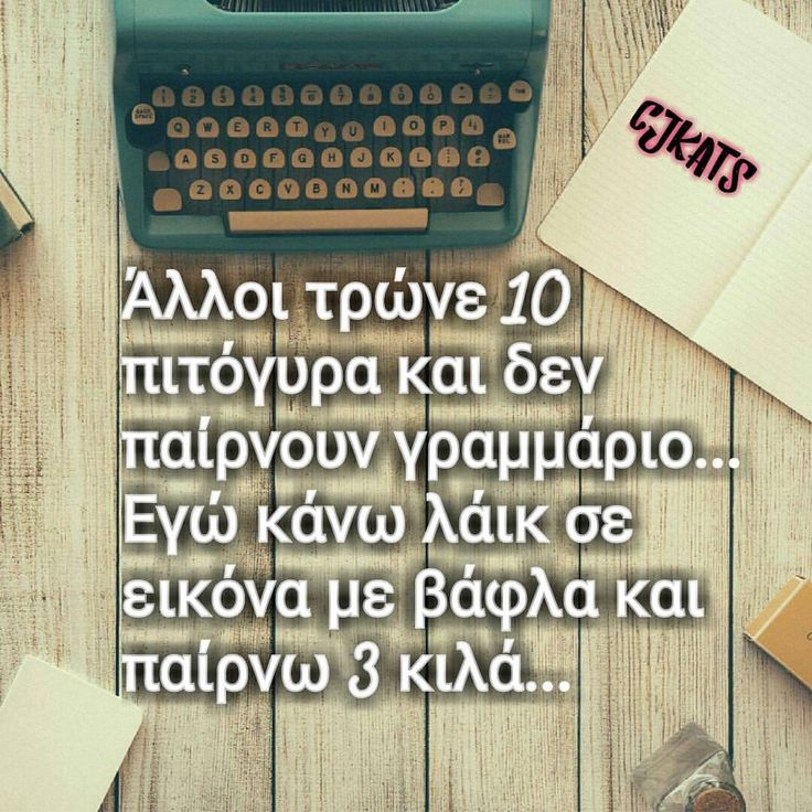 Story of my life... #cjkats #gn #quotes #photography #greekquotes #diaita #not #summer