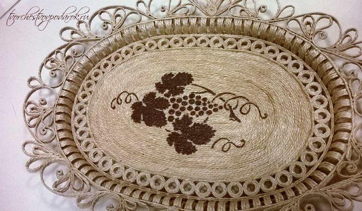 Овальный поднос из натурального джута с ажурным бортиком. Поднос с росписью виноградной лозы обязательно принесет в ваш дом мир и достаток.