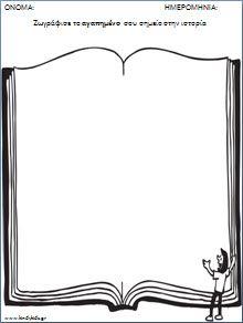 Τα παρακάτω φύλλα εργασίας μπορούμε να τα χρησιμοποιήσουμε συνοδευτικά στην ανάγνωση βιβλίων ...