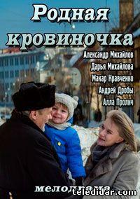 Родная кровиночка (2013) смотреть фильм онлайн, российская мелодрама