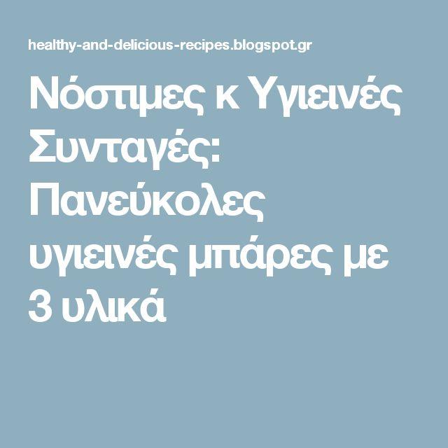 Νόστιμες κ Υγιεινές Συνταγές: Πανεύκολες υγιεινές μπάρες με 3 υλικά