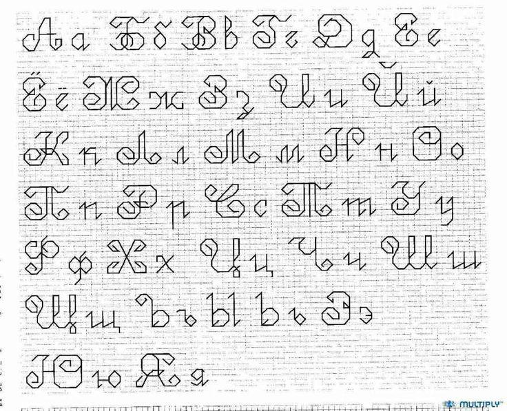 красивый русский алфавит в одноклассники