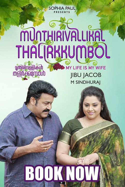 Munthirivallikal Thalirkkumbol (2017) Full Movie Streaming HD