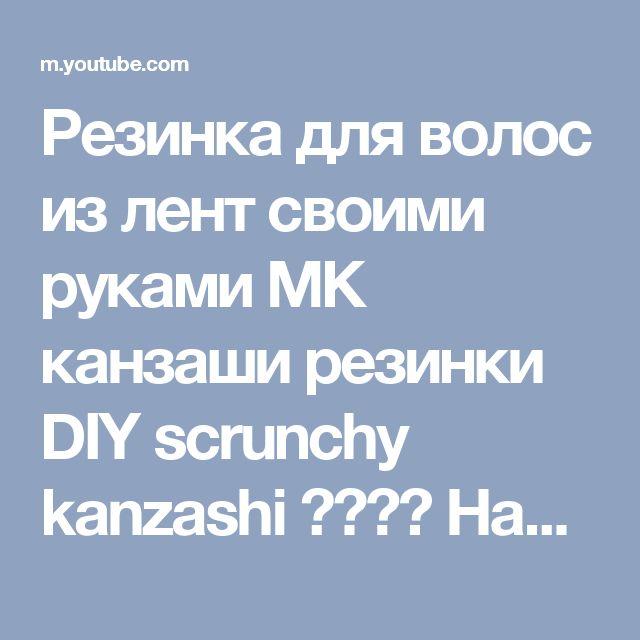 Резинка для волос из лент своими руками МК канзаши резинки DIY scrunchy kanzashi シュシュ Haargummi - YouTube