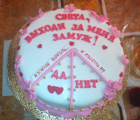 тортик-предложение