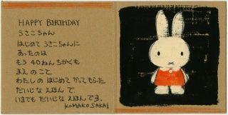 hommage à Miffy. 酒井駒子「「ミッフィーへのバースデー・カード