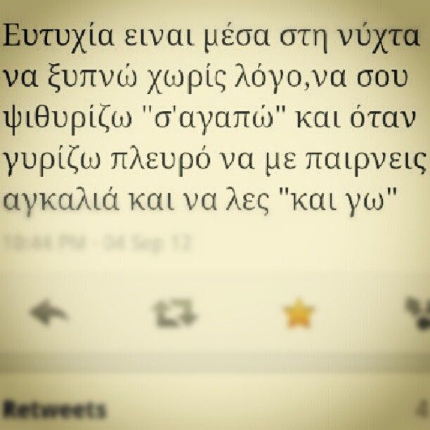 I just read it and is so beautiful... :) #agaph #agapi #love #real #Greek Photo by ioannis_ilio • Instagram