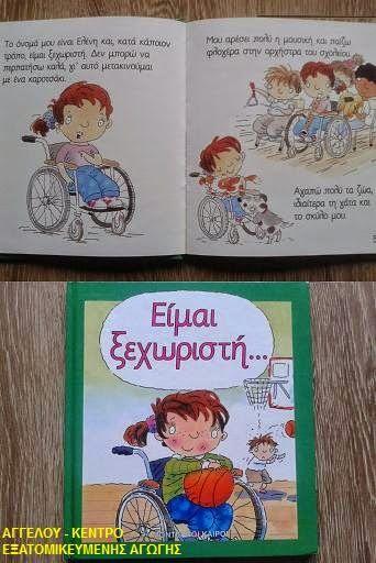 """Το βιβλίο «Είμαι ξεχωριστή...» αποτελεί μετάφραση στα ελληνικά του βιβλίου """"Your Feelings: I'm special"""" και στοχεύει στην ευαισθητοποίηση των παιδιών μικρής ηλικίας (προσχολικής και πρώτης σχολικής) στο θέμα της αναπηρίας."""