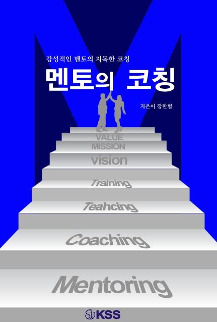 <멘토의 코칭> - 장한별 출간