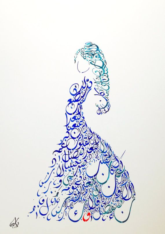 68 Best Whyseen Arabic Calligraphy Images On Pinterest