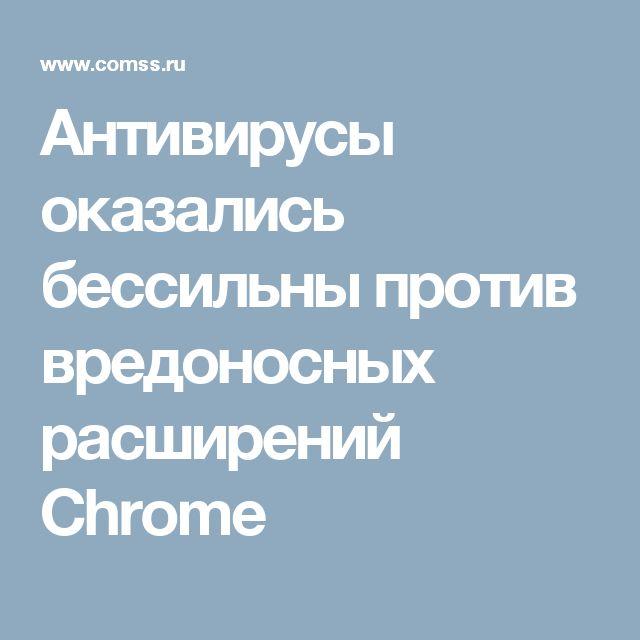 Антивирусы оказались бессильны против вредоносных расширений Chrome