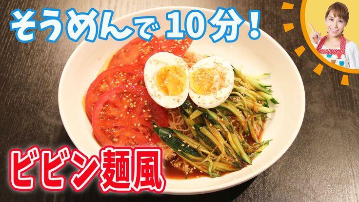 10分でビビン麺を作ってみよう/みきママ - YouTube
