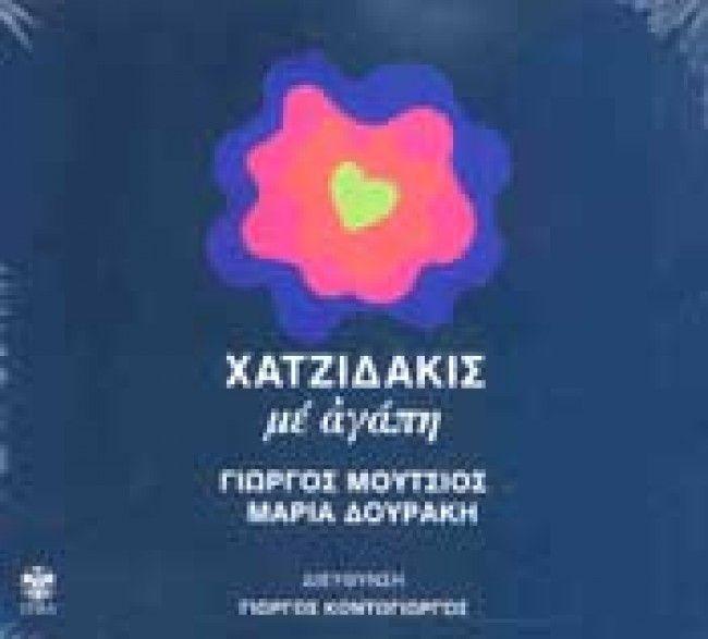 ΧΑΤΖΙΔΑΚΙΣ ΜΑΝΟΣ / ΜΕ ΑΓΑΠΗ- CD