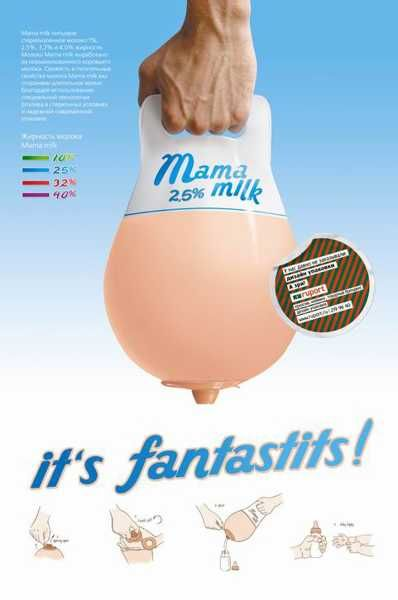 milk packaging concept. For those that want to go back to breast feeding…other than that, not too practical.