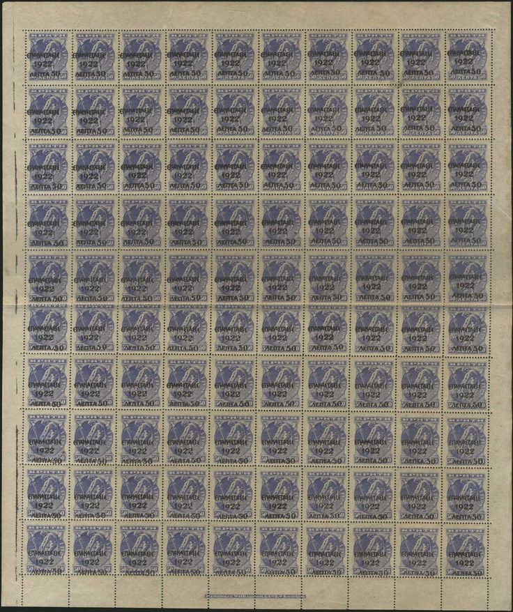 "50l./50l. with ""ΕΠΑΝΑΣΤΑΣΙΣ 1922"" overprint in complete sheet of 100 stamps, u/m. Superb. (Hellas 401-2000euro)."