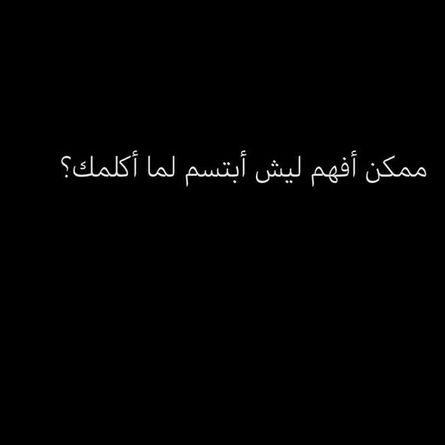 Wonder Quotes Mixed Feelings Quotes Funny Arabic Quotes