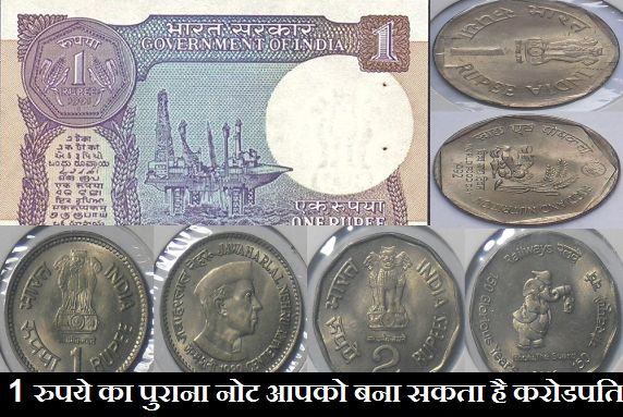1 रुपये का पुराना नोट आपको बना सकता है करोडपति – जानिए कैसे