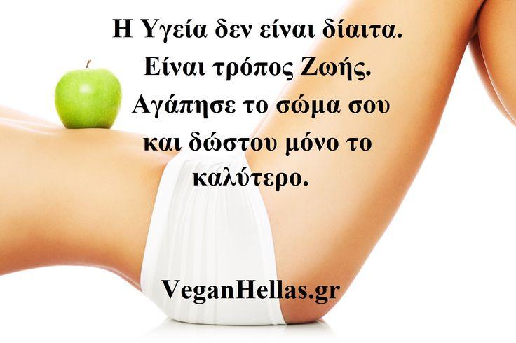 Η Υγεία είναι τρόπος Ζωής