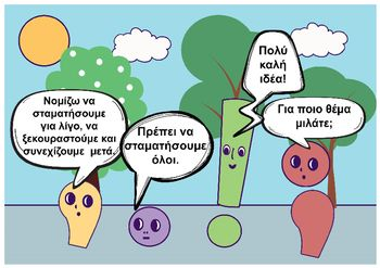 Greek Punctuation Marks Poster (Σημεία στίξης)