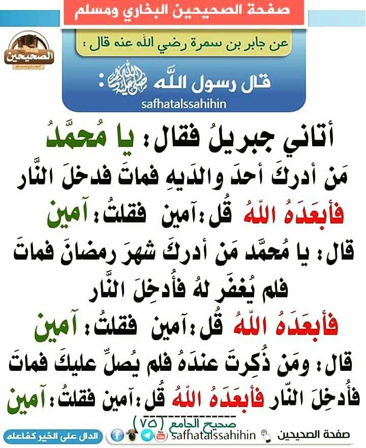 Pin By Nacima On Islam Ahadith Ios Messenger Aic