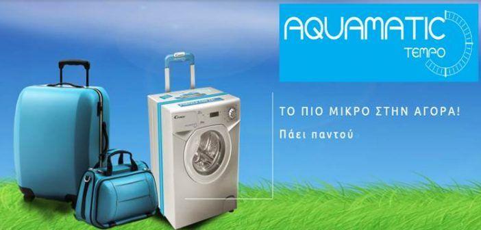 Το+Aquamatic+της+Candy+πάει+παντού!+Και+ένας+τυχερός+θα+το+πάρει+μαζί+του!